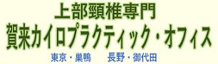 賀来カイロプラクティック・オフィス|上部頸椎カイロプラクティックで根本からのヘルスケア