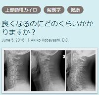 kokoro-chiropractic