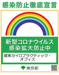 東京都感染防止徹底ステッカー