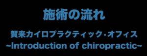 上部頸椎カイロプラクティックの施術